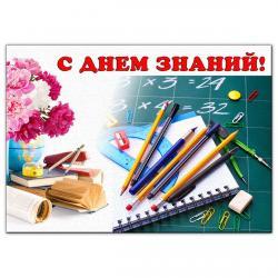 Школа С Днем Знаний 1 вафельная картинка фото