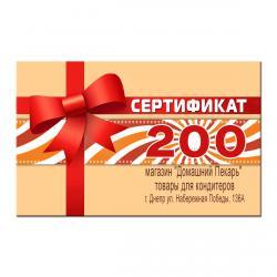Подарочный сертификат 200 гривен (фото 1 из 2)