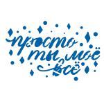 Трафарет Просто ты мое все 7,5*12 см (TR-2)