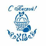 Трафарет надпись С Пасхой 11*9 см (TR-2)