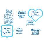 День матери узор и надписи вырубка с трафаретом (TR-2)
