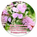 Цветы 4 вафельная картинка