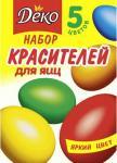 Красители для яиц ДЕКО (набор из 5 шт)