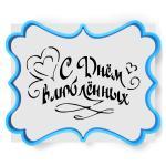 Надпись С Днем Влюбленных вырубка с трафаретом 11*14 см (TR-1)