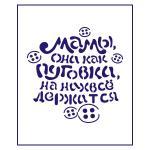 Трафарет День матери-20 9,5*9,5 см (TR-1)