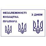 Трафарет Украина-2  5см, 6 см, 7,5 см (TR-2)
