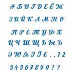 Алфавит украинский и русский (каллиграфия) трафарет 1,6см (TR-4)
